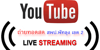 https://www.youtube.com/user/phatthalung2/live